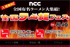 全国ラー麺フェス in 長崎 出店します。