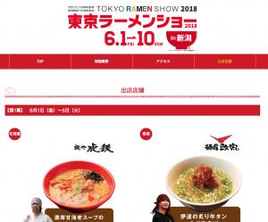 東京ラーメンショー in 新潟!!