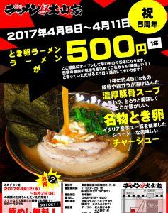 昭島限定!!とき卵ラーメンが¥500で!!