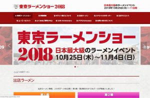 東京ラーメンショー2018にコラボ出店します