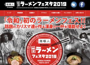 仙台ラーメンフェスタ2019参加決定!