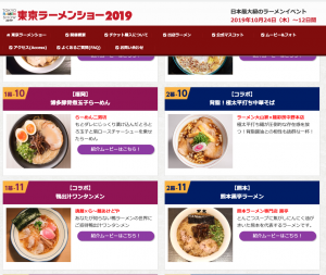 東京ラーメンショー2019 今年も出店します!